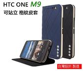 HOMOSA HTC ONE M9 格紋設計 側掀皮套 幾何系列