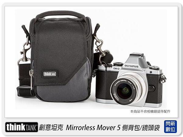 【0利率,免運費】thinkTank 創意坦克 Mirrorless Mover 5 可腰掛 鏡頭袋 MM646