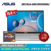 【ASUS 華碩】M515UA-0081SR55500U 15.6吋筆電 冰河銀