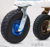 萬向輪6寸8寸10寸充氣萬向輪輪胎手推車重型橡膠定向帶剎車靜音打氣輪子 流行花園