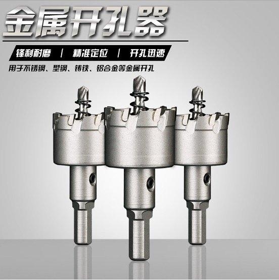 台灣出貨 萬評賣家 合金不銹鋼開孔器21MM~30MM 電鑽 鋼管 鐵皮 鐵板 木板 PVC板 挖孔 鑽孔