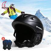 滑雪頭盔 moon滑雪頭盔男女成人單板雙板雪盔冬保暖透氣兒童戶外運動裝備YYJ 卡卡西