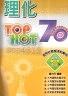 二手書R2YB《TOP HOT 70 理化 教育會考70個必考題型 教師用本》唐