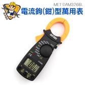 《精準儀錶旗艦店》火線帶電判別防燒保護電流鉗電流鉗形萬用表MET DAM3266L