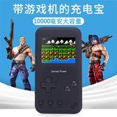 霸王小子懷舊PSP游戲機充電寶掌機掌上迷你    傑克型男館