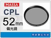 【免運費】Massa CPL 52mm 偏光鏡 ~加購再享優惠