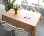 餐桌布布藝歐式防水防燙防油免洗長方形酒店飯店臺布家用茶幾桌布 夢想生活家