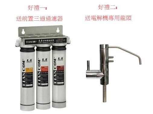 [天康] TC-S750電解水機 + TC-888全戶式、全屋式除[氯]淨水系統