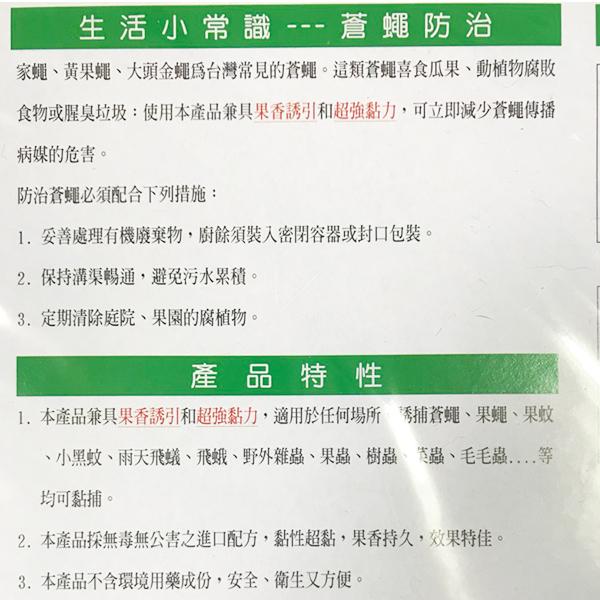 台灣製造 尚介黏 果香誘引黏蠅板 5張入/包 黏蒼蠅 黏果蠅 【PQ 美妝】