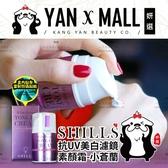SHILLS 舒兒絲 抗UV美白濾鏡素顏霜-小蒼蘭 (40ml/瓶)【妍選】