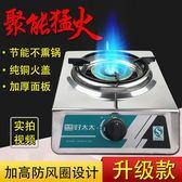 煤氣灶單灶家用液化氣不銹鋼節能單頭單眼爐具燃氣灶臺式猛火灶頭