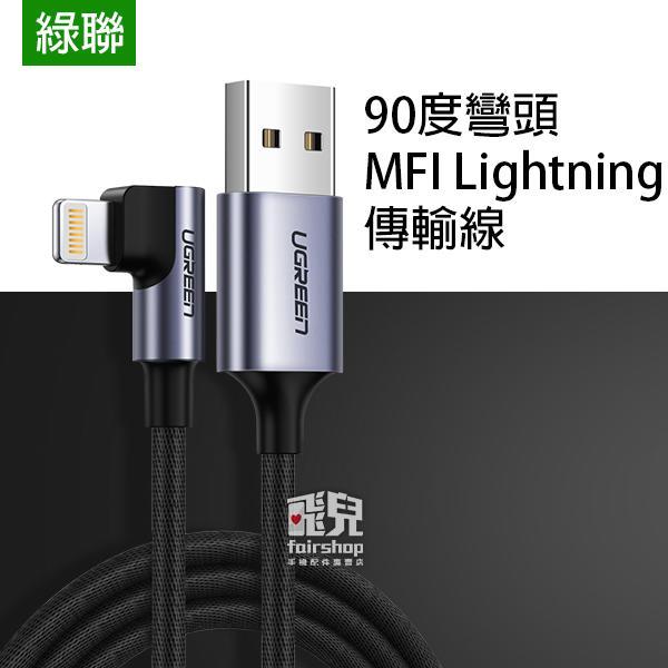 【妃凡】MFI認證!綠聯 90度 彎頭 MFI Lightning 傳輸線 1米 充電線 USB apple線 020