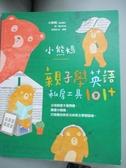 【書寶二手書T3/親子_MDS】小熊媽親子學英語私房工具101+_小熊媽(張美蘭)