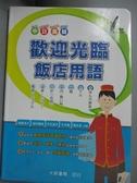 【書寶二手書T5/語言學習_OHD】中日英韓歡迎光臨飯店用語_西蔭浩子