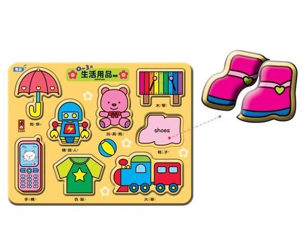台灣製造/ 0~3歲生活用品拼板/益智玩具/ EMMA商城