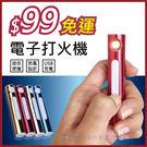 電子打火機 充電式打火機 USB 賴打 電子點煙器 環保點菸器 防風打火機 限時特價
