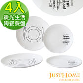 Just Home 微光 陶瓷餐盤4 件組8 吋及10 吋