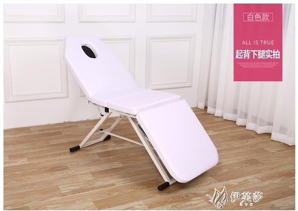 折疊簡易美容床紋身按摩推拿美體床家用紋繡床美 伊芙莎YYS