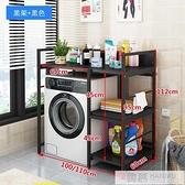 洗衣機置物架滾筒家用陽台多功能儲物衛生間上方創意空間收納架子 夏季新品 YTL