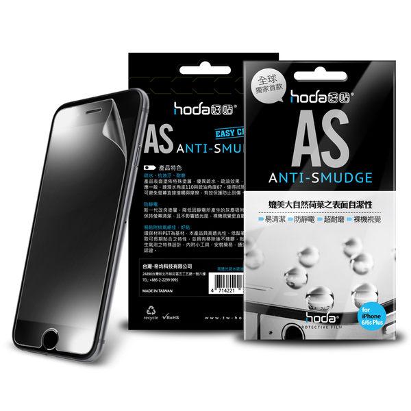 【hoda官方賣場】【iPhone6/6s Plus 5.5吋】AS高透光疏水疏油保護貼(正面+背面)