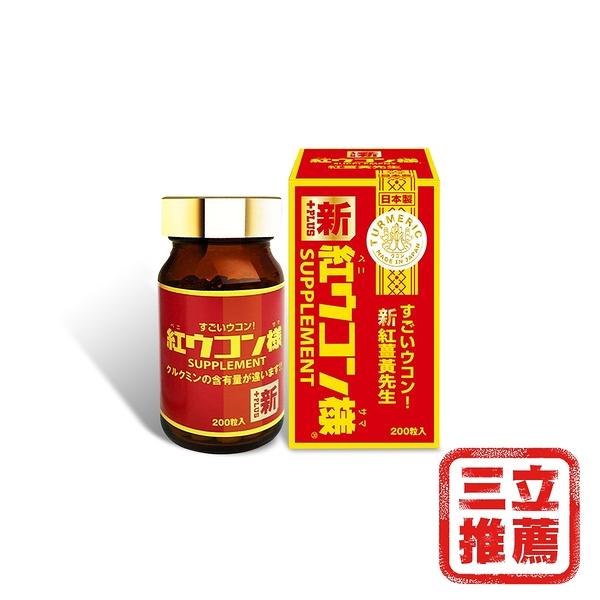 新紅薑黃先生(紅)1盒-電電購