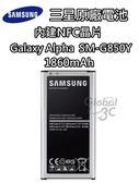 【不正包退】三星 原廠 電池 Galaxy Alpha G850 / G850Y 1860mAh 內建 NFC晶片 EB-BG850BBE