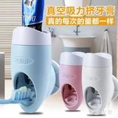 自動擠牙膏器 簡約創意懶人牙膏架擠壓器兒童擠牙膏神器擠壓式  LN3270【東京衣社】