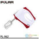 POLAR 普樂 手持式電動攪拌器 打蛋器 PL-962