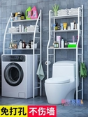 落地衛生間浴室置物架壁掛洗手間廁所洗衣機馬桶架臉盆架收納用品JY【618大促銷】