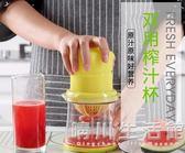 榨汁機水果小型手動便攜炸擠手壓簡易檸檬西瓜榨汁器神器果汁家用 晴川生活館