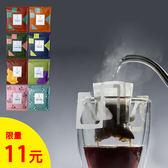 [11元] 莊園濾掛咖啡 - 香醇回甘 花香果香豐富 <每人限購1包>