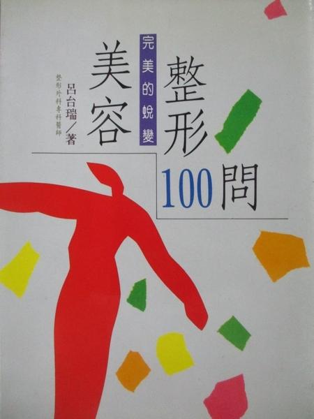 【書寶二手書T9/美容_OHI】美容整形100問_呂台瑞