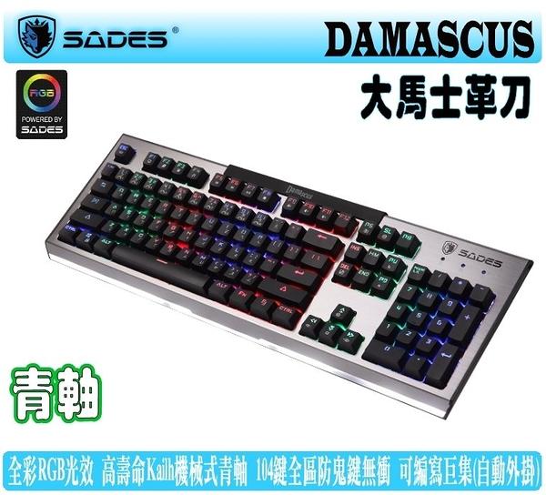 [地瓜球@] 賽德斯 SADES DAMASCUS 大馬士革刀 RGB 機械式 鍵盤