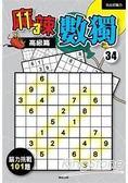 麻辣數獨34 高級篇