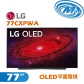 《麥士音響》 LG樂金 77吋 OLED 4K電視 77CXP