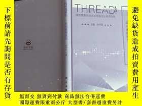 二手書博民逛書店罕見線性微整形-實用美容技術Y228035 孫中生 科學出版社。