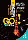 旅行の日本語,玩遍日本帶這本就GO!(暢銷增訂版):常用詞彙、小短句,讓日文輕鬆就..