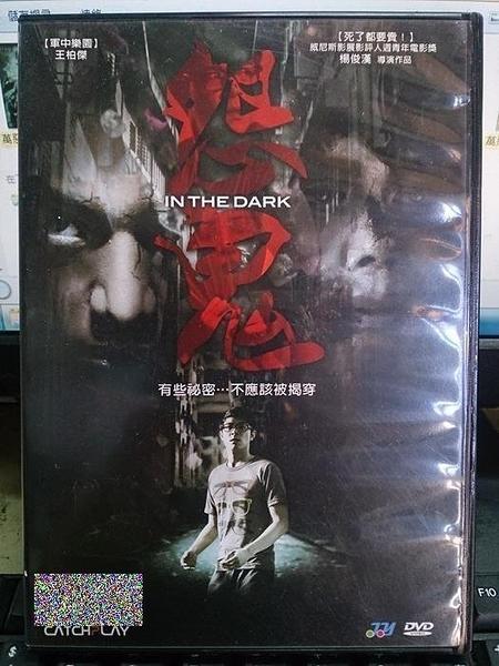 挖寶二手片-K04-045-正版DVD-華語【怨鬼】-王柏傑 李佳潔(直購價)