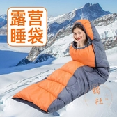 睡袋成人戶外露營野營冬季加厚單雙人保暖防寒【橘社小鎮】