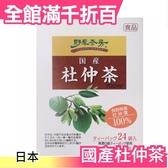 日本 黑姬和漢 野草茶房 養生國產杜仲茶 茶包 飲品 零食 下午茶 2g*24袋入【小福部屋】
