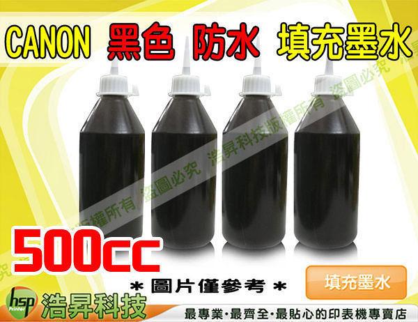 CANON 500CC 黑色 連續供墨 奈米防水 填充墨水 MX897/MX727/MX927/MG5470/IP7270/MG6370/MG7170