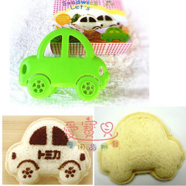 ◎愛寳貝◎R124006三明治DIY製作模具/吐司模型(汽車款)