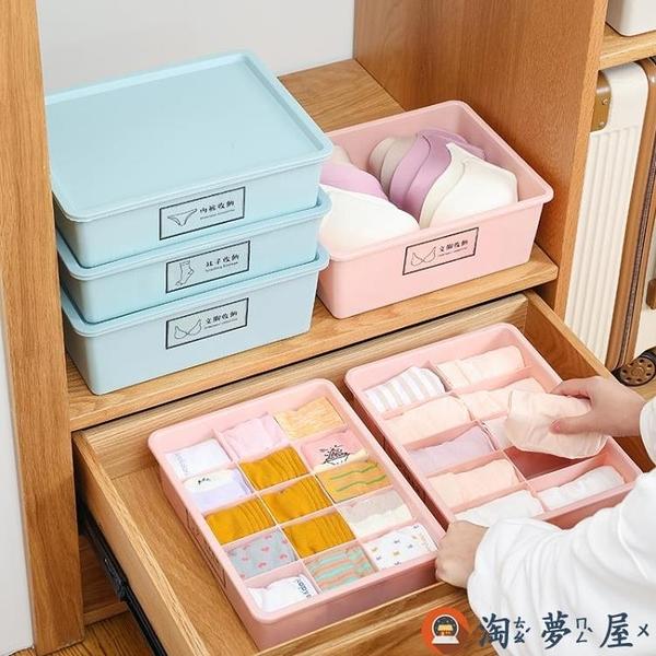 內衣收納盒塑料抽屜式整理箱家用衣柜儲物盒【淘夢屋】