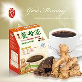 【京工】台灣薑母茶 (5入)