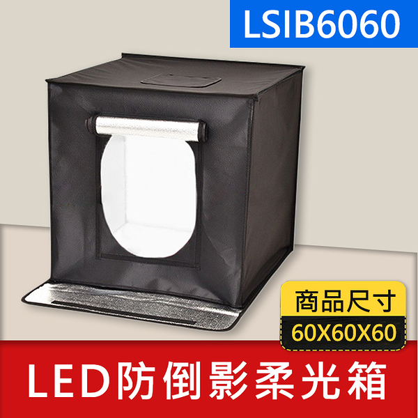 【 LED柔光箱】內含 LED燈 2個 + 60CM 柔光箱 可攜式專業攝影棚 LSIB6060 網拍 去背 屮Y5