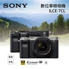 【下單前請先詢問庫存+24期0利率】SONY 索尼 ILCE-7CL 數位單眼相機 (單機版) 公司貨 a7CL