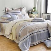 英國Abelia《米蘭之約》雙人純棉五件式被套床罩組