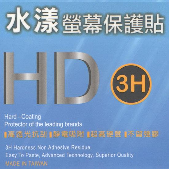 美圖 Meitu M8 MP1603 水漾螢幕保護貼/靜電吸附/具修復功能的靜電貼-ZW