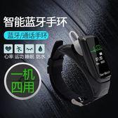 米蕉智慧手環藍芽耳機二合一運動計步器測手錶可通話藍芽手環 韓語空間