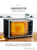 A30電烤箱家用烘焙多功能全自動蛋糕33升小型迷你 YDL